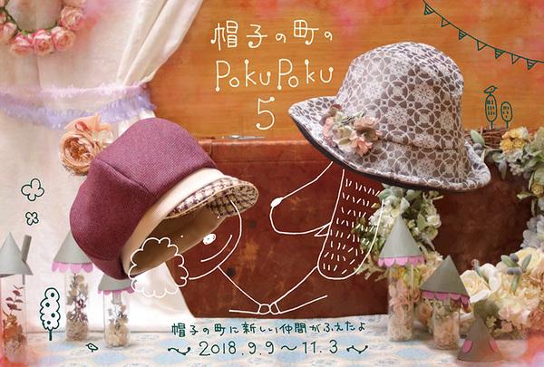 帽子の町のpokupoku5-SNS.jpg